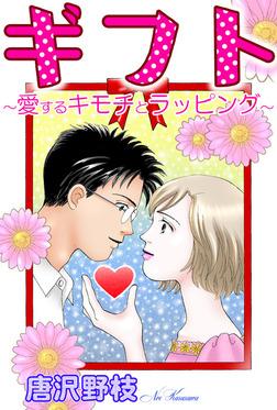 ギフト~愛するキモチとラッピング~-電子書籍