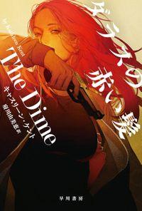 ダラスの赤い髪(ハヤカワ・ミステリ文庫)