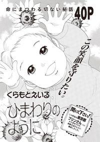 ブラック人生SP(スペシャル) vol.2~ひまわりのように~