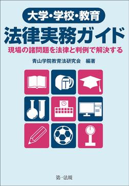 大学・学校・教育 法律実務ガイド―現場の諸問題を法律と判例で解決する―-電子書籍