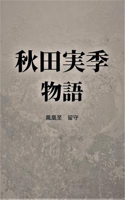 秋田実季物語-電子書籍