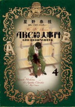 ABC殺人事件 名探偵・英玖保嘉門の推理手帖(4)-電子書籍