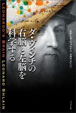 ダ・ヴィンチの右脳と左脳を科学する-電子書籍