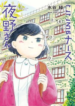 こころのナース夜野さん(4)-電子書籍