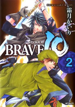BRAVE 10 ブレイブ-テン 2-電子書籍
