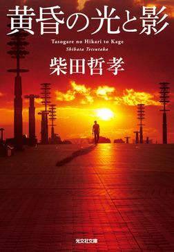黄昏の光と影-電子書籍