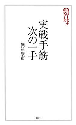 将棋パワーアップシリーズ 実戦手筋・次の一手-電子書籍