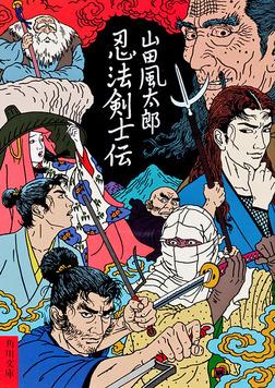 忍法剣士伝-電子書籍