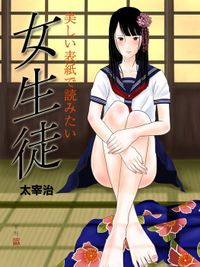美しい表紙で読みたい 女生徒