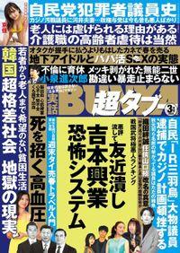 実話BUNKA超タブー 2020年3月号