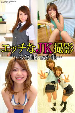 エッチなJK撮影 ~未公開ショット集~-電子書籍