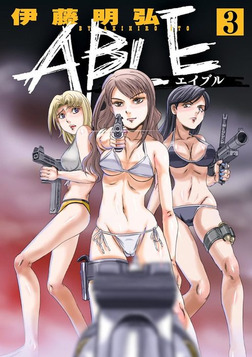 ABLE(3)-電子書籍