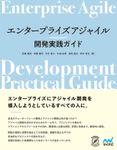 エンタープライズアジャイル開発実践ガイド