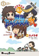TVアニメ ミニ戦国BASARA弐(1)【期間限定 無料お試し版】