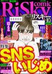 comic RiSky(リスキー)SNSいじめ Vol.10