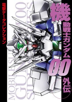 電撃データコレクション 機動戦士ガンダム00外伝-電子書籍