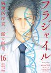 フラジャイル 病理医岸京一郎の所見(16)