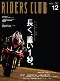 RIDERS CLUB 2021年12月号 No.572