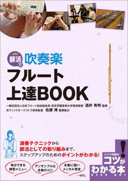 部活で 吹奏楽 フルート 上達BOOK -電子書籍
