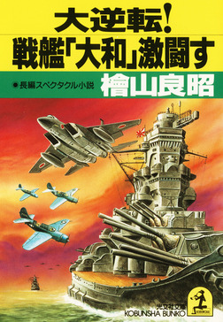 大逆転!戦艦「大和」激闘す-電子書籍