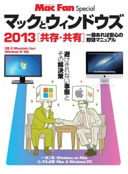 マックとウィンドウズ 2013[共存・共有]-電子書籍