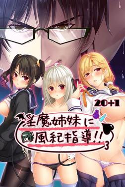 淫魔姉妹に風紀指導!!3-電子書籍
