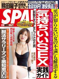 週刊SPA! 2014/8/26号