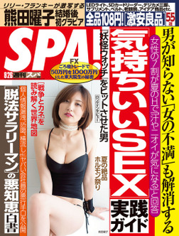 週刊SPA! 2014/8/26号-電子書籍