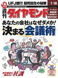 週刊ダイヤモンド 03年1月18日号