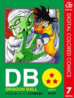 DRAGON BALL カラー版 ピッコロ大魔王編 7-電子書籍