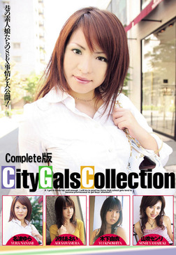 City Gals Collection Complete版-電子書籍