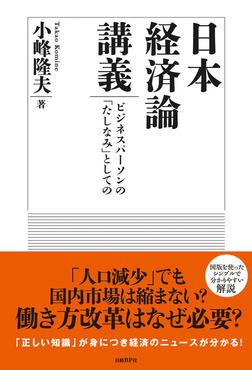 日本経済論講義 ビジネスパーソンの「たしなみ」としての-電子書籍