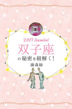 2017年の双子座の秘密を紐解く!-電子書籍