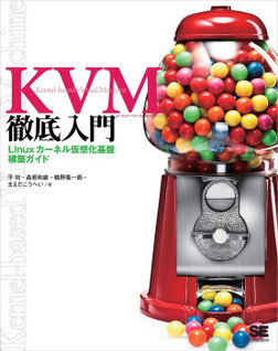 KVM徹底入門 Linuxカーネル仮想化基盤構築ガイド-電子書籍