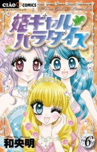 姫ギャル パラダイス(6)