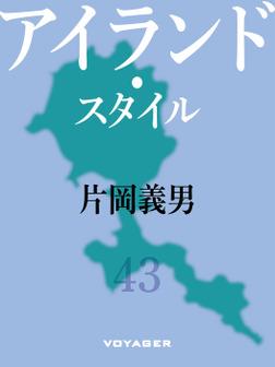 アイランド・スタイル-電子書籍