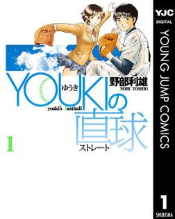 YOUKIの直球 1-電子書籍