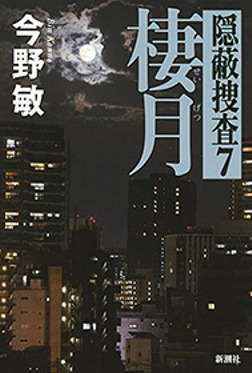 棲月―隠蔽捜査7―-電子書籍
