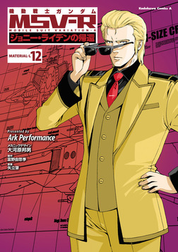 機動戦士ガンダム MSV-R ジョニー・ライデンの帰還(12)-電子書籍