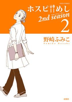 ホスピめし 2nd season : 2-電子書籍