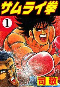 サムライ拳1