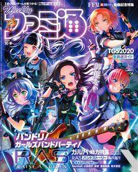 週刊ファミ通 2020年10月8日号【BOOK☆WALKER】