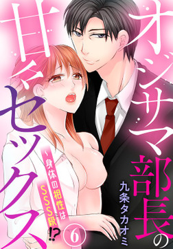 オジサマ部長の甘々セックス~身体の相性はSSS級!?(6)-電子書籍