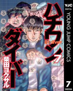 ハチワンダイバー 7-電子書籍