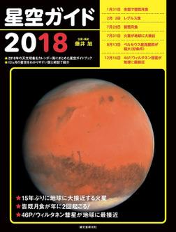 星空ガイド2018-電子書籍