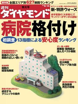 週刊ダイヤモンド 08年6月14日号-電子書籍
