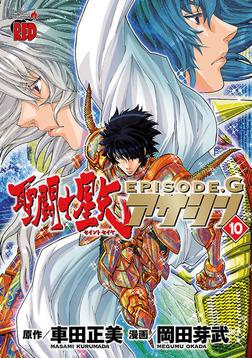 聖闘士星矢EPISODE.G アサシン 10-電子書籍