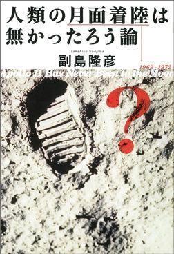 人類の月面着陸は無かったろう論-電子書籍