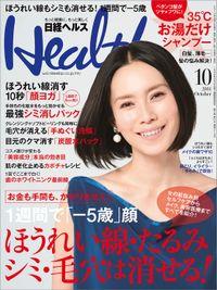 日経ヘルス 2014年 10月号 [雑誌]
