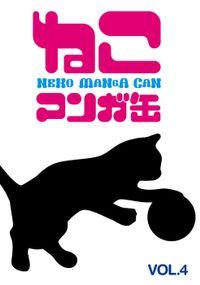 ねこマンガ缶vol.4